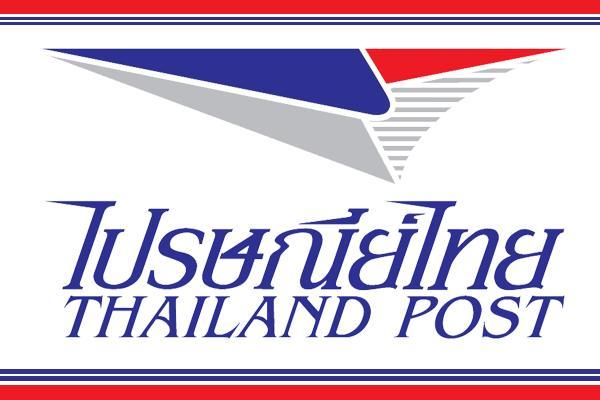 ไปรษณีย์ไทย รับสมัครบุคคลเพื่อบรรจุเข้าทำงานเป็นพนักงาน รับสมัครตั้งแต่วันที่ 2- 25 ก.พ. 2559