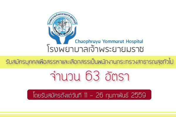 รับ 63 อัตรา โรงพยาบาลเจ้าพระยายมราช รับสมัครบุคคลเพื่อสรรหาและเลือกสรรเป็นพนักงานกระทรวงสาธารณสุขทั่วไป