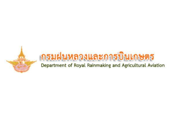 กรมฝนหลวงและการบินเกษตร รับสมัครบุคคลเพื่อเป็นพนักงานราชการทั่วไป จำนวน 27 อัตรา รับสมัคร - 19 ก.พ. 2559