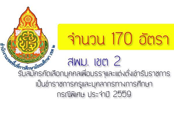 สพม. เขต 2 รับสมัครครูผู้ช่วย กรณีพิเศษ ครั้งที่ 1 /2559 จำนวน 170 อัตรา