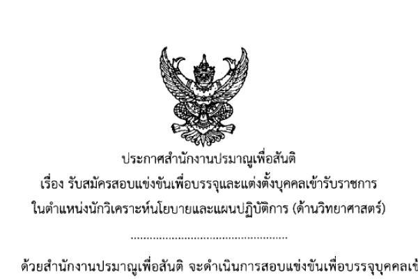 สำนักงานปรมาณูเพื่อสันติ รับสมัครสอบแข่งขันเพื่อบรรจุเข้ารับราชการ ตำแหน่ง นักวิเคราะห์นโยบายและแผนปฏิบัติการ