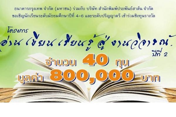 """ทุนโครงการ """"อ่าน เขียน เรียนรู้ สู่งานวิจารณ์วรรณกรรม"""" ปีที่ 2 จำนวน 40ทุน รวมมูลค่า 800,000บาท"""