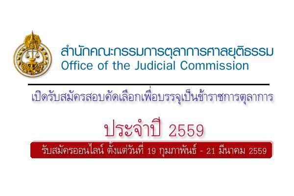 สำนักงานศาลยุติธรรม เปิดรับสมัครสอบคัดเลือกเพื่อบรรจุเป็นข้าราชการตุลาการ ประจำปี 2559