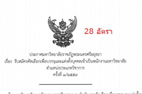 ( รับสมัคร 28 อัตรา ) มหาวิทยาลัยราชภัฏพระนครศรีอยุธยา เปิดสอบพนักงานมหาวิทยาลัย