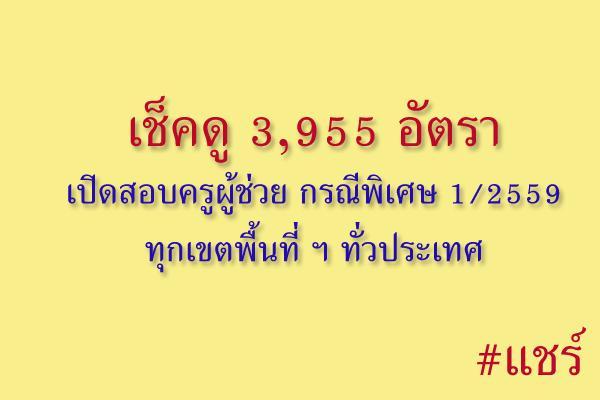 เช็คดู ลงเขตไหนดี 3,955 อัตราตำแหน่งว่าง เปิดสอบครูผู้ช่วย กรณีพิเศษ 1/2559 ทุกสพท.ทั่วประเทศ