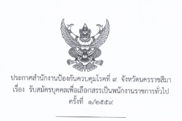สำนักงานป้องกันควบคุมโรคที่ 9 จังหวัดนครราชสีมา รับสมัครพนักงานราชการ