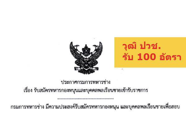 รับสมัคร 100 อัตรา กรมการทหารช่าง รับสมัครบุคคลพลเรือนและทหารกองหนุนเข้ารับราชการ ประจำปี 2559