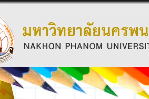 มหาวิทยาลัยนครพนม รับสมัครพนักงานราชการ 3 อัตรา รับสมัคร 7 - 21 มีนาคม 2559
