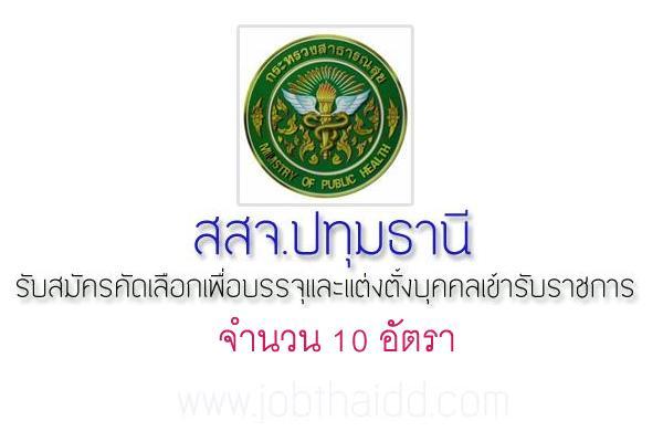 สสจ.ปทุมธานี รับสมัครคัดเลือกบุคคลเพื่อบรรจุเข้ารับราชการ 10 อัตรา รับสมัคร 7-11 มีนาคม 2559