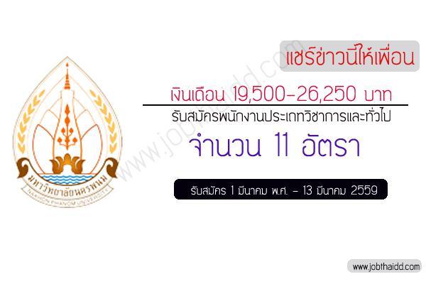 ( เงินเดือน 19,500 - 26,250 บาท ) รับ 11 อัตรา มหาวิทยาลัยนครพนม รับสมัครพนักงานมหาวิทยาลัย 1-13 มี.ค. 59