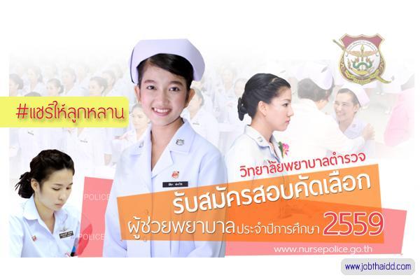 วิทยาลัยพยาบาลตำรวจ รับสมัครสอบคัดเลือกหลักสูตรประกาศนียบัตรผู้ช่วยพยาบาล ปี2559