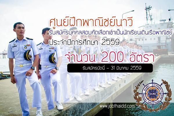 200 อัตรา ศูนย์ฝึกพาณิชย์นาวี รับสมัครบุคคลสอบคัดเลือกเข้าเป็นนักเรียนเดินเรือพาณิชย์ ประจำปีการศึกษา 2559