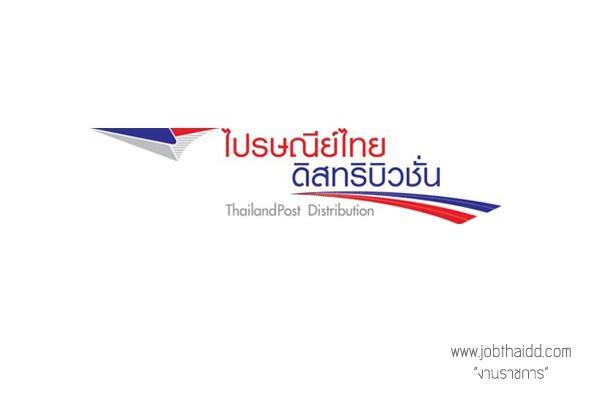 วุฒิ ม. 3 ขึ้นไป (รับ 36 อัตรา) บริษัท ไปรษณีย์ไทยดิสทริบิวชั่น จำกัด รับสมัครงาน