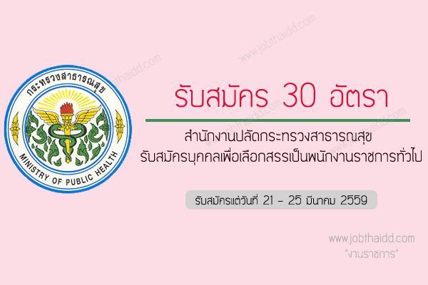 รับ 30 อัตรา สำนักงานปลัดกระทรวงสาธารณสุข รับสมัครบุคคลเพื่อเลือกสรรเป็นพนักงานราชการทั่วไป