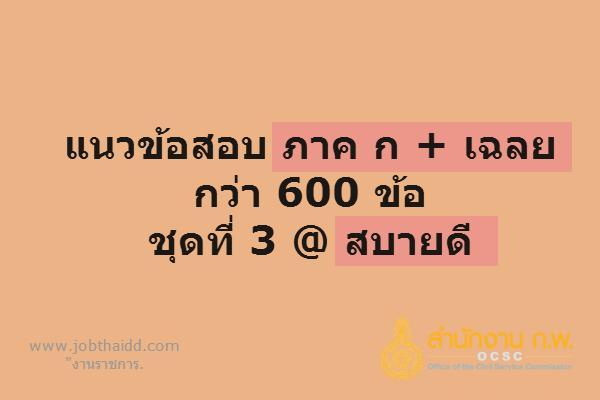 ฟรี แนวข้อสอบ ภาค ก + เฉลย กว่า 600 ข้อ ชุดที่ 3