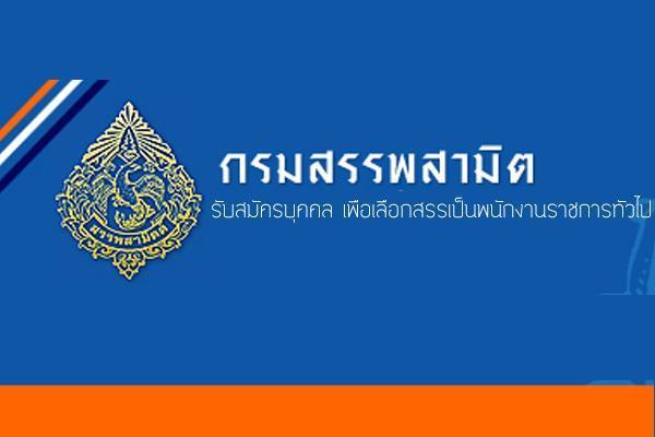 กรมสรรพสามิต รับสมัครบุคคลเพื่อเลือกสรรเป็นพนักงานราชการ 5 อัตรา รับสมัครถึง 1 เมษายน 2559