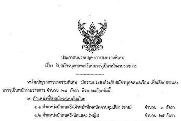 หน่วยบัญชาการสงครามพิเศษ รับสมัครบุคคลเพื่อสอบเป็นพนักงานราชการ จำนวน 2 ตำแหน่ง 28 อัตรา