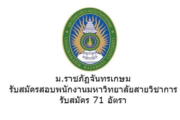 (( รับสมัคร 71 อัตรา ) ม.ราชภัฏจันทรเกษม รับสมัครสอบพนักงานมหาวิทยาลัยสายวิชาการ 1/2559