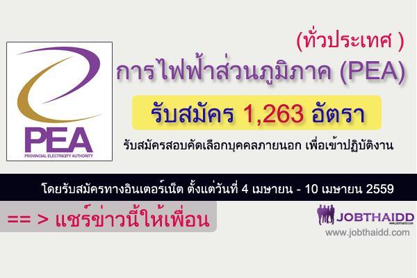 การไฟฟ้าส่วนภูมิภาค (PEA)รับสมัคร 1,263 อัตรา วุฒิ ปวส. - ป.โท สมัครออนไลน์ 4  - 10 เม.ย. 2559