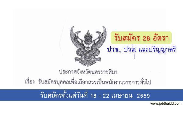 โรงพยาบาลมหาราชนครราชสีมา รับสมัครพนักงานกระทรวงสาธารณสุข 28 อัตรา รับสมัคร 18 - 22 เมษายน 2559