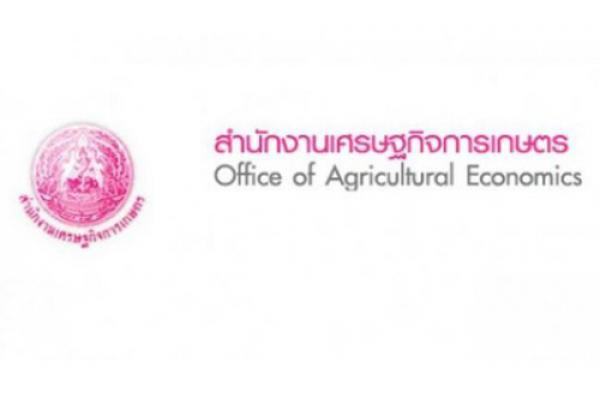 สำนักงานเศรษฐกิจการเกษตร รับสมัครบุคคลเพื่อเลือกสรรเป็นพนักงานราชการทั่วไป
