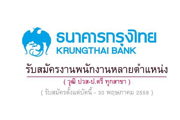 ธนาคารกรุงไทย รับสมัครงานพนักงานหลายตำแหน่ง วุฒิ ปวส-ป.ตรี ทุกสาขา รับสมัครตั้งแต่บัดนี้ - 30 พฤษภาคม 2559