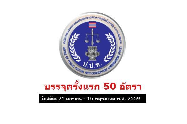 บรรจุครั้งแรก 50 อัตรา สำนักงาน ป.ป.ท. เปิดสอบบรรจุข้าราชการ รับสมัครถึง 16 พ. ค. 2559