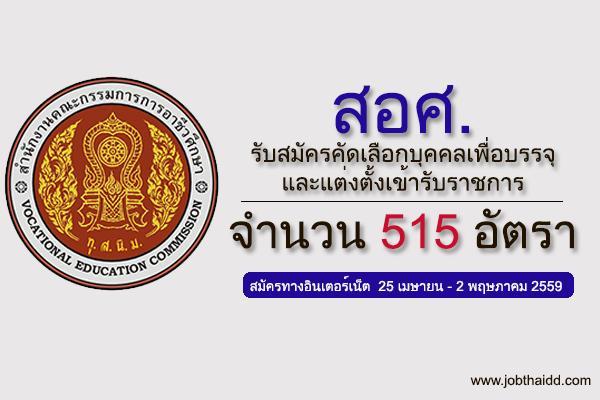 รับ 515 อัตรา สำนักงานคณะกรรมการการอาชีวศึกษา(สอศ.) รับสมัครคัดเลือกบุคคลเพื่อบรรจุและแต่งตั้งเข้ารับราชการ