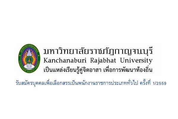 มหาวิทยาลัยราชภัฏกาญจนบุรี ประกาศรับสมัครบุคคลเพื่อเลือกสรรเป็นพนักงานราชการประเภททั่วไป ครั้งที่ 1/2559