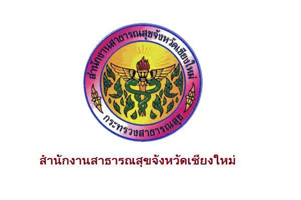 สสจ.เชียงใหม่ รับสมัครบุคคลเพื่อเลือกสรรเป็นพนักงานราชการทั่วไป 13 อัตรา รับสมัครถึง 3 พ.ค. 2559
