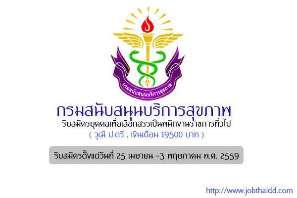 ( ไม่ต้องผ่าน ภาค ก ) เงินเดือน 19,500 บาท กรมสนับสนุนบริการสุขภาพ รับสมัครพนักงานราชการทั่วไป