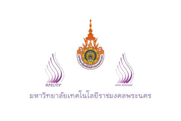 มหาวิทยาลัยเทคโนโลยีราชมงคลพระนคร รับสมัครบุคคลเพื่อเลือกสรรเป็นพนักงานราชการทั่วไป  2 - 19 พ.ค. 59