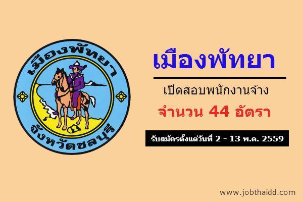 รับ 44 อัตรา เมืองพัทยา รับสมัครพนักงาน สมัครได้ตั้งแต่วันที่ 2 - 13 พ.ค. 2559