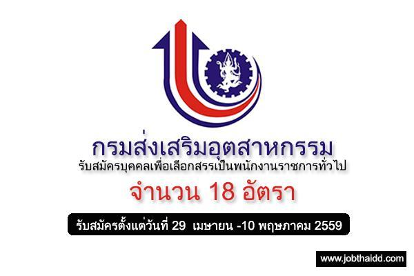 รับสมัคร 18 อัตรา - กรมส่งเสริมอุตสาหกรรม รับสมัครบุคคลเพื่อเลือกสรรเป็นพนักงานราชการทั่วไป ถึง 10 พ.ค. 2559