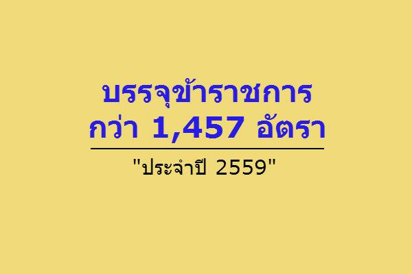 อ่านหนังสือรอ !!! ครม.อนุมัติ 6 หน่วยงานเพิ่มขรก.ปี59 กว่า 1,457 อัตรา