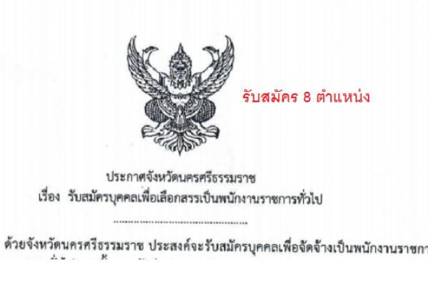 โรงพยาบาลสิชล สำนักงานสาธารณสุขจังหวัดนครศรีธรรมราช รับสมัครพนักงานราชการ  8 อัตรา