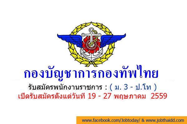 ( ม. 3 - ป.โท ) กองบัญชาการกองทัพไทย รับสมัครพนักงานราชการ 4 ตำแหน่ง รับสมัครถึง 27 พ.ค. 59