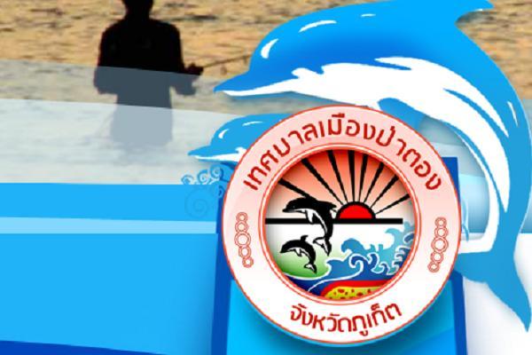 รับ 52 อัตรา เทศบาลเมืองป่าตอง รับสมัครบุคคลเพื่อสรรหาและเลือกสรรเป็นพนักงานจ้าง - 27 พ.ค. 2559