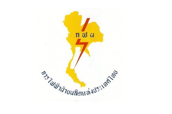 การไฟฟ้าฝ่ายผลิตแห่งประเทศไทย รับสมัครงานบุคคลภายนอก เพื่อบรรจุเป็นพนักงาน 2559