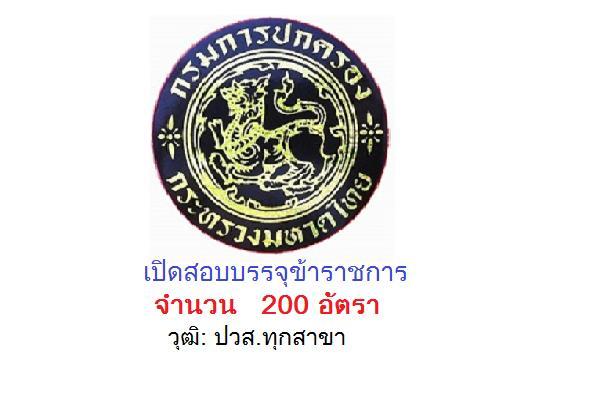 ( วุฒิ ปวส.ทุกสาขา ) กรมการปกครอง เปิดสอบบรรจุข้าราชการ 200 อัตรา รับสมัคร 27 พ.ค. - 17 มิ.ย. 59