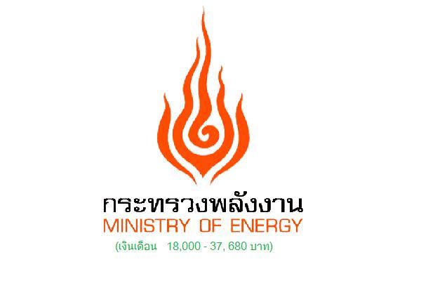 (เงินเดือน 18,000 - 37, 680 บาท) สำนักงานปลัดกระทรวงพลังงาน รับสมัครพนักงานราชการ 10 อัตรา