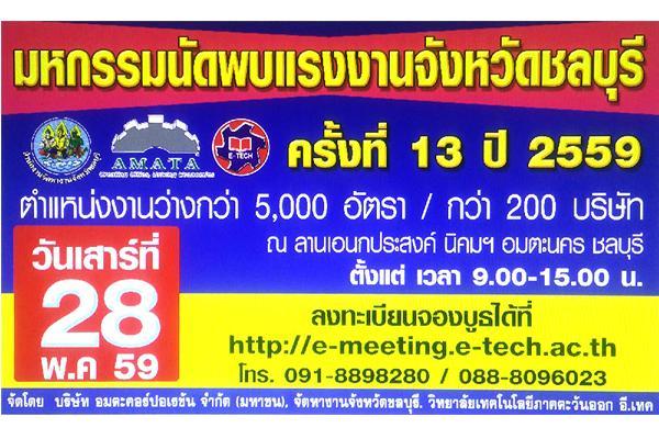 กว่า 500 อัตรา มหกรรมนัดพบแรงงานจังหวัดชลบุรี ครั้งที่ 13 วันที่ 28 พ.ค. 59