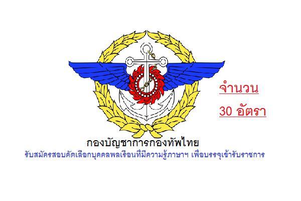 (รับ 30 อัตรา) กองบัญชาการกองทัพไทย รับสมัครสอบคัดเลือกบุคคลพลเรือนที่มีความรู้ภาษาฯ เพื่อบรรจุเข้ารับราชการ