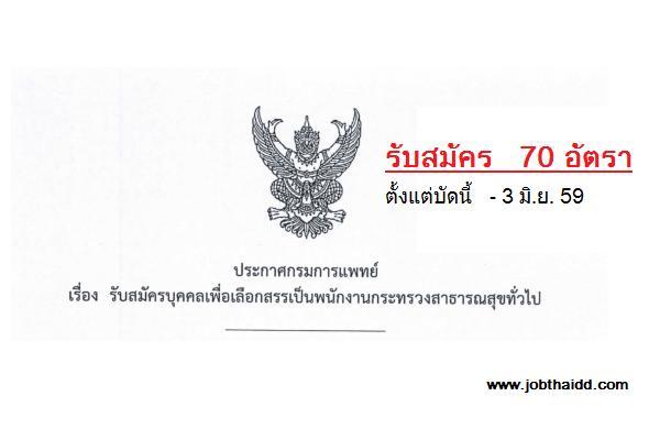 ( รับเยอะ 70 อัตรา ) กรมการแพทย์ รับสมัครพนักงานกระทรวงสาธารณสุขทั่วไป