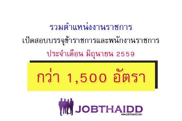 เปิดรับสมัครกว่า (  1,500 อัตรา )  รวมตำแหน่งงานเปิดสอบบรรจุข้าราชการและพนักงานราชการ ประจำเดือน มิ.ย. 2559