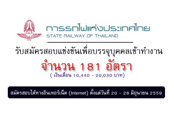 รับเยอะ 181 อัตรา ( เงินเดือน 10,440 - 20,030 บาท) การรถไฟแห่งประเทศไทย เปิดสอบบบรรจุบุคคลเข้าทำงาน