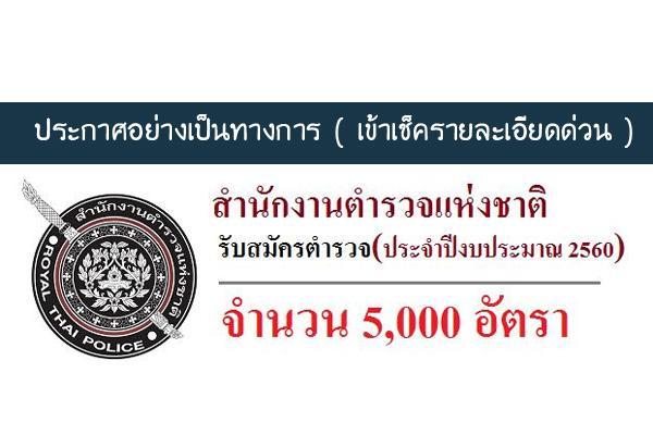 เปิดสมัครสอบตำรวจ 2559 จำนวน 5,000 อัตรา นายสิบตํารวจ ม.6 ปวช ปี 2559