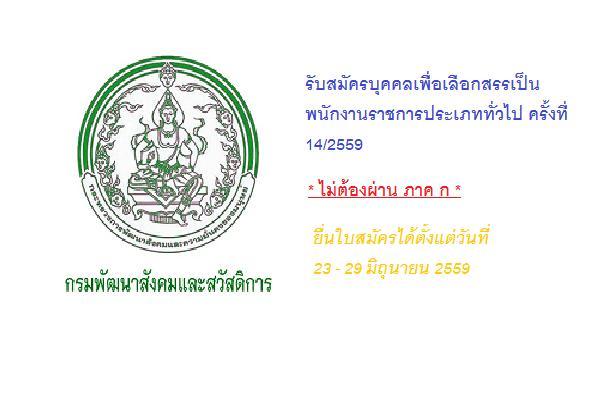 กรมพัฒนาสังคมและสวัสดิการ รับสมัครบุคคลเพื่อเลือกสรรเป็นพนักงานราชการประเภททั่วไป ครั้งที่ 14/2559