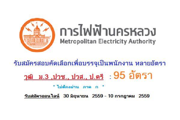 วุฒิ ม.3 ,ปวช., ปวส., ป.ตรี ( รับ 95 อัตรา ) การไฟฟ้านครหลวง รับสมัครสอบคัดเลือกเพื่อบรรจุเป็นพนักงาน