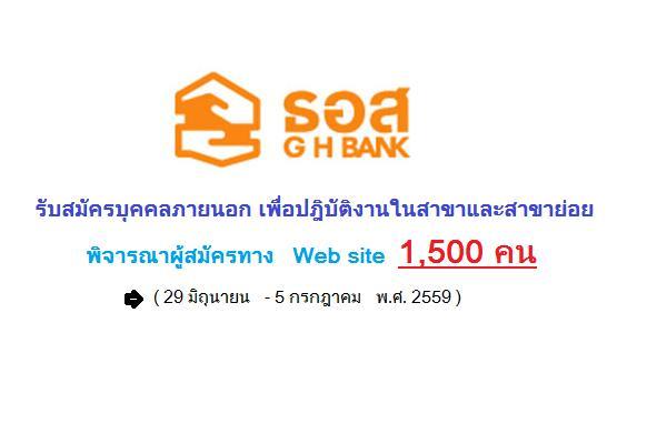 ( พิจารณา ฯ 1500 คน )  ธนาคารอาคารสงเคราะห์ รับสมัครบุคคลภายนอก เพื่อปฎิบัติงานในสาขาและสาขาย่อย